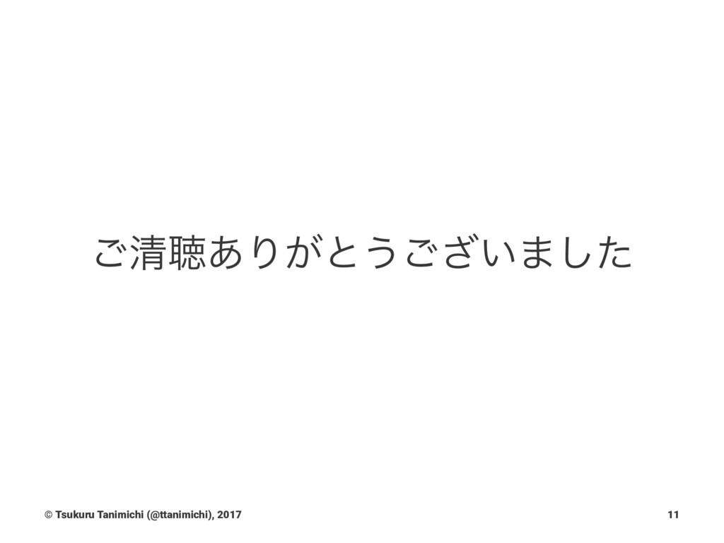 ͝ਗ਼ௌ͋Γ͕ͱ͏͍͟͝·ͨ͠ © Tsukuru Tanimichi (@ttanimichi...