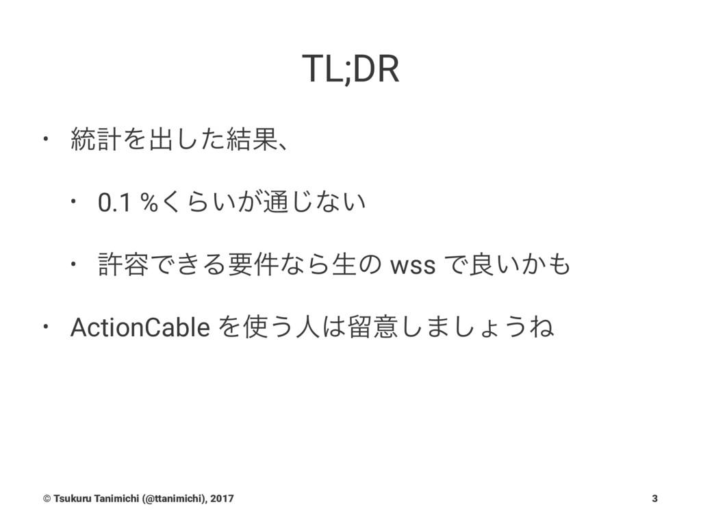 TL;DR • ౷ܭΛग़ͨ݁͠Ռɺ • 0.1 %͘Β͍͕௨͡ͳ͍ • ڐ༰Ͱ͖Δཁ݅ͳΒੜͷ...