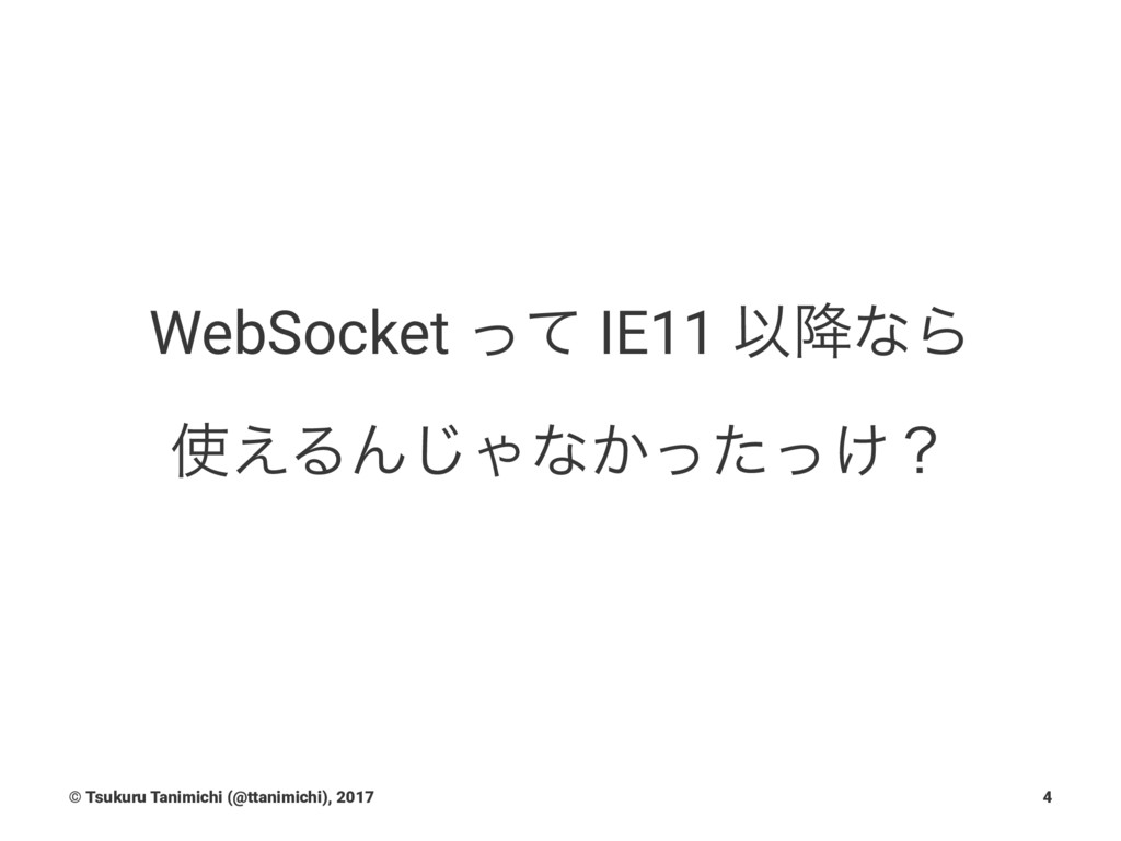 WebSocket ͬͯ IE11 Ҏ߱ͳΒ ͑ΔΜ͡Όͳ͔͚ͬͨͬʁ © Tsukuru ...