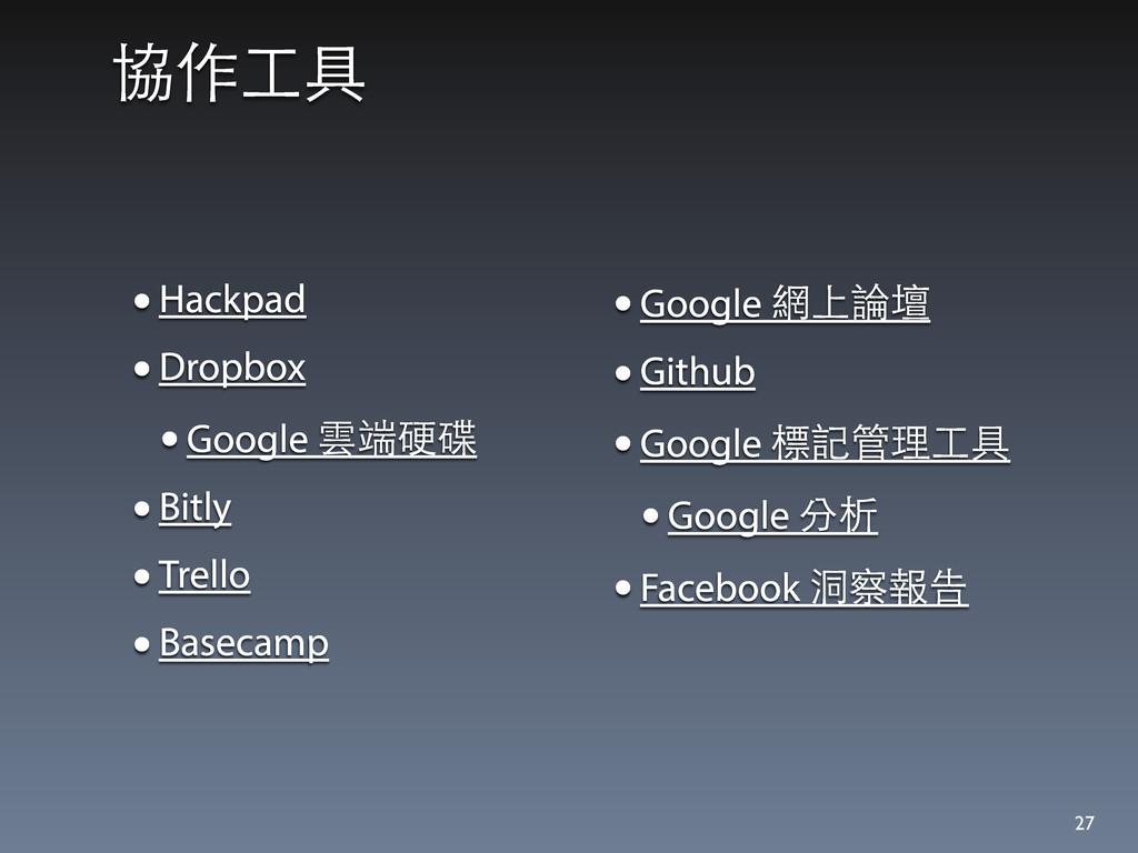 協作⼯工具 27 •Hackpad •Dropbox •Google 雲端硬碟 •Bitly ...