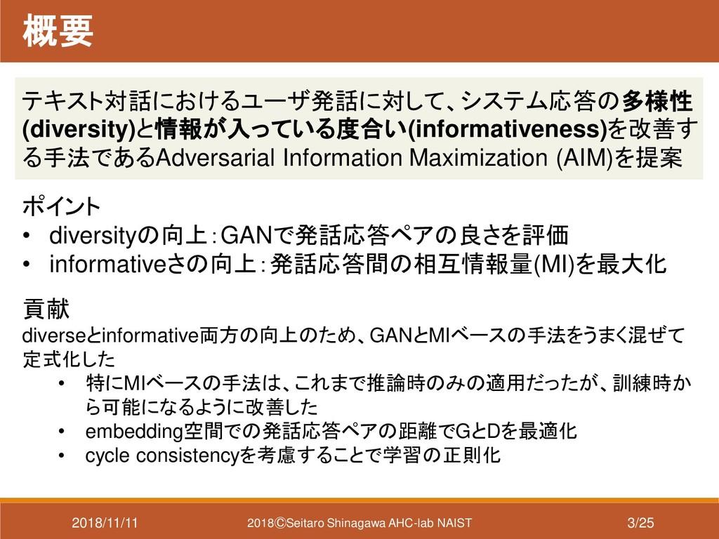 2018/11/11 2018ⒸSeitaro Shinagawa AHC-lab NAIST...