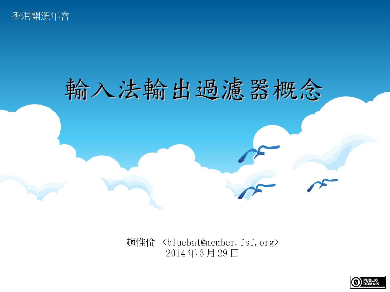趙惟倫 <bluebat@member.fsf.org> 2014 年 3 月 29 日 輸入...