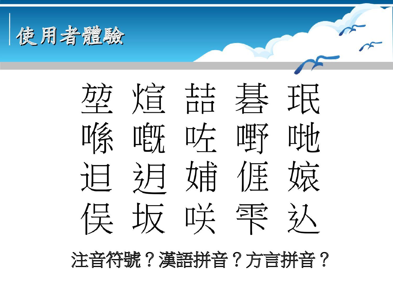 使用者體驗 使用者體驗 注音符號?漢語拼音?方言拼音?