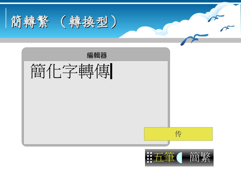 簡轉繁 簡轉繁 ( ( 轉換型 轉換型 ) ) 編輯器 簡化字轉傳▏ 五筆 簡繁 簡繁 传 ⣿