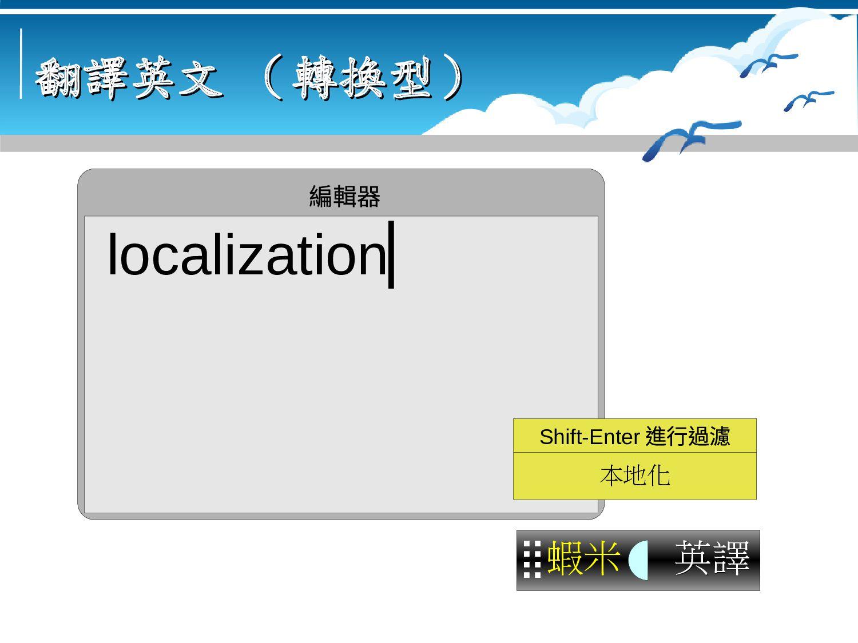 翻譯英文 翻譯英文 ( ( 轉換型 轉換型 ) ) 編輯器 localization▏ 蝦米 ...