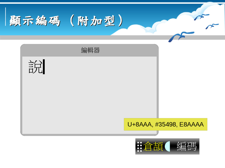 顯示編碼 顯示編碼 ( ( 附加型 附加型 ) ) 編輯器 說▏ 倉頡 編碼 編碼 U+8AA...