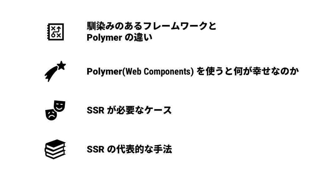 Polymer Polymer(Web Components) SSR SSR