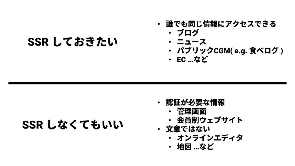 SSR SSR • • • • CGM( e.g. ) • EC … • • • • • • …