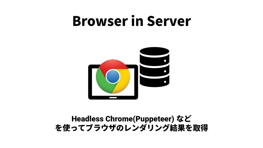 Headless Chrome(Puppeteer)