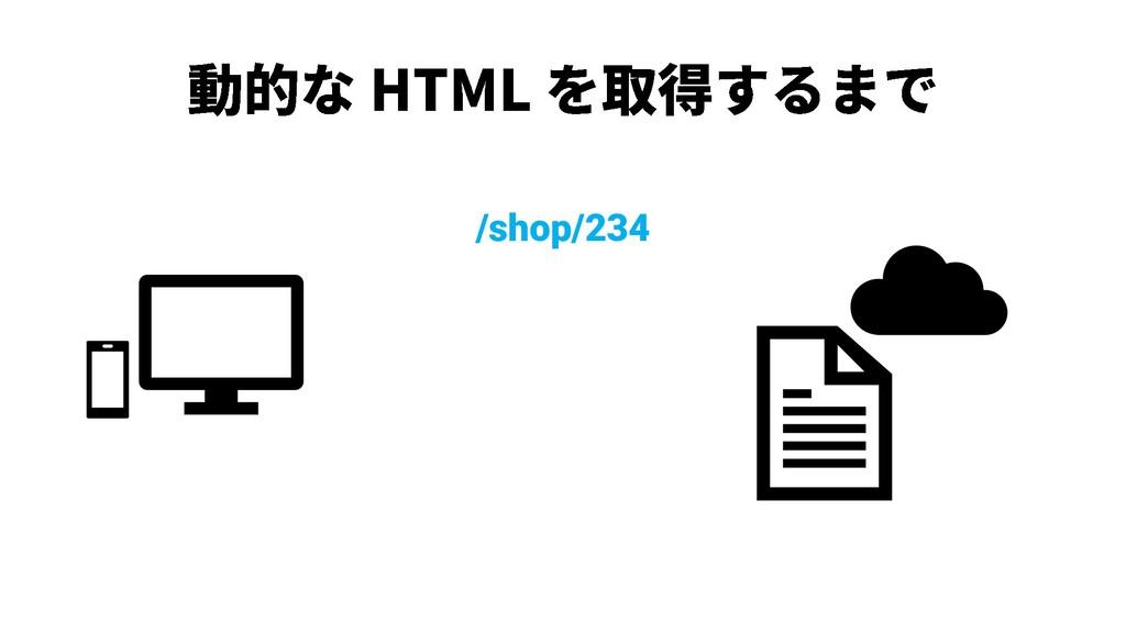 /shop/234