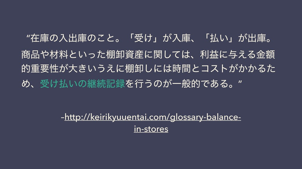 –http://keirikyuuentai.com/glossary-balance- in...