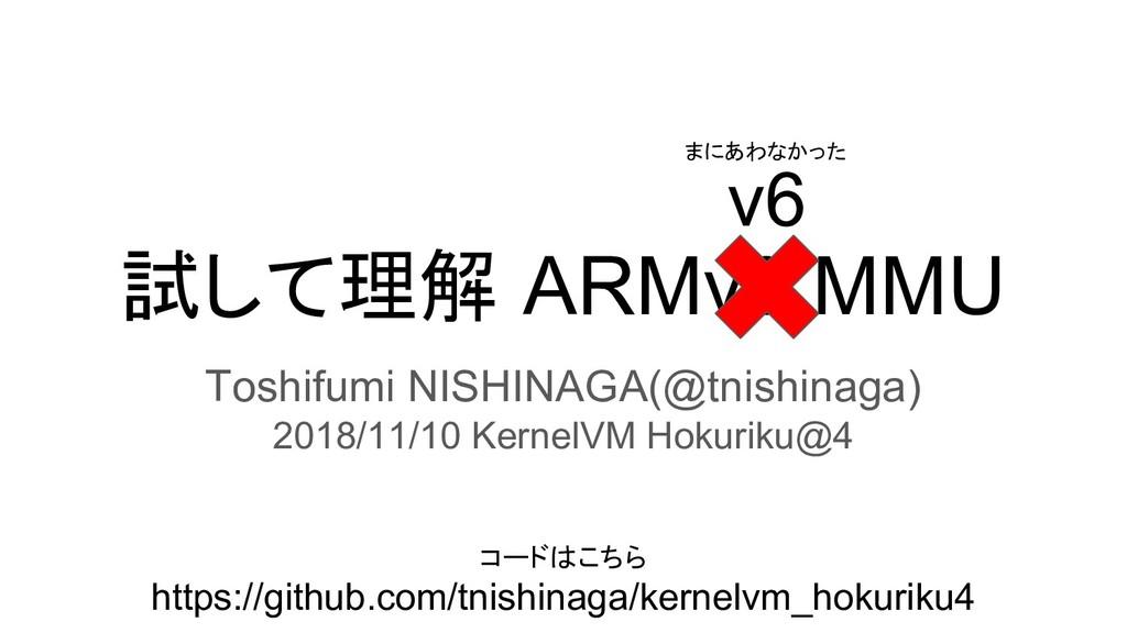 試して理解 ARMv8 MMU Toshifumi NISHINAGA(@tnishinaga...