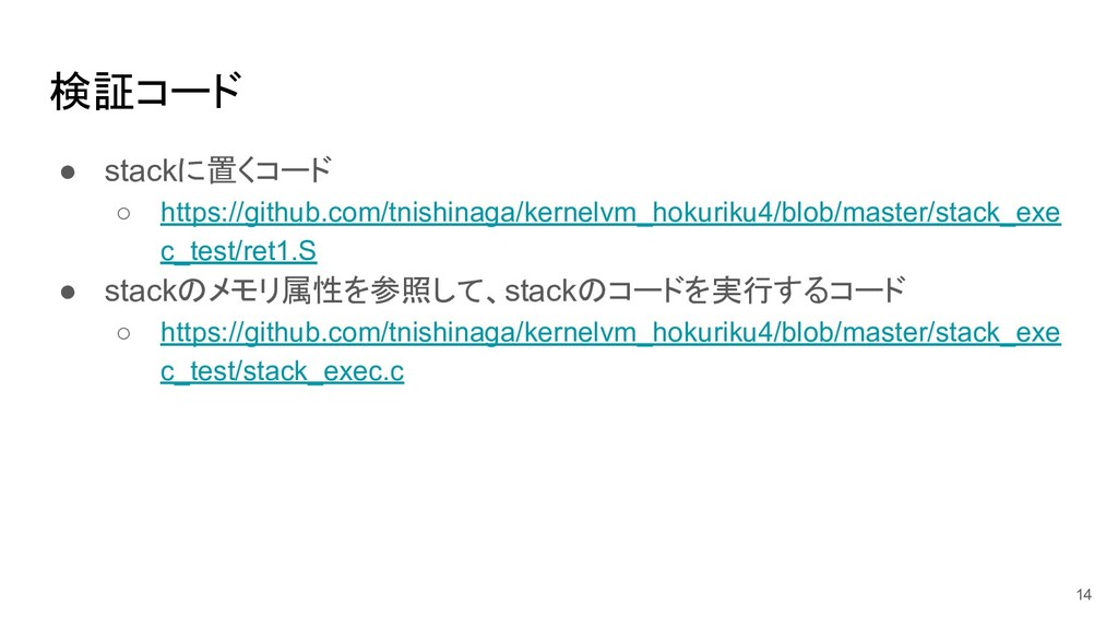 検証コード ● stackに置くコード ○ https://github.com/tnishi...