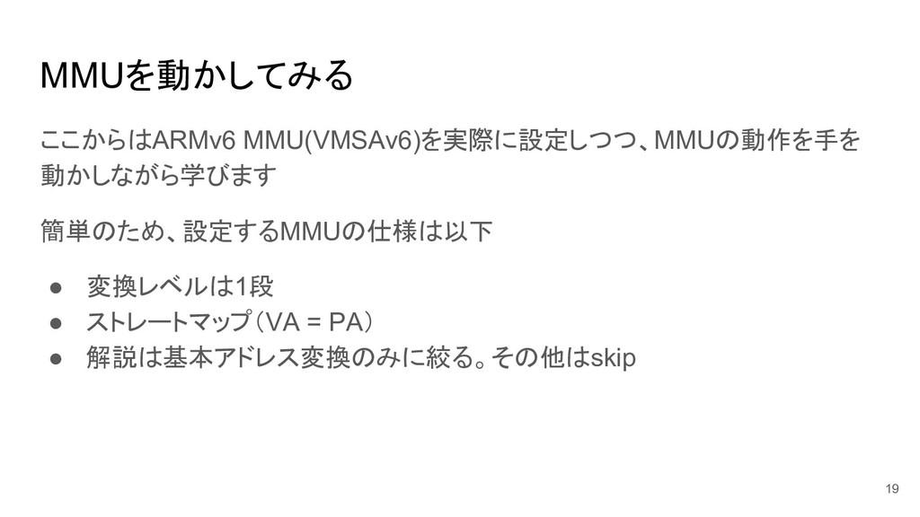 MMUを動かしてみる ここからはARMv6 MMU(VMSAv6)を実際に設定しつつ、MMUの...
