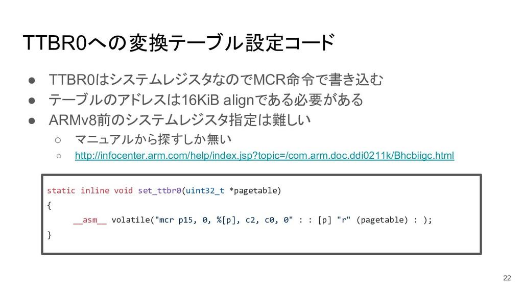 TTBR0への変換テーブル設定コード ● TTBR0はシステムレジスタなのでMCR命令で書き込...