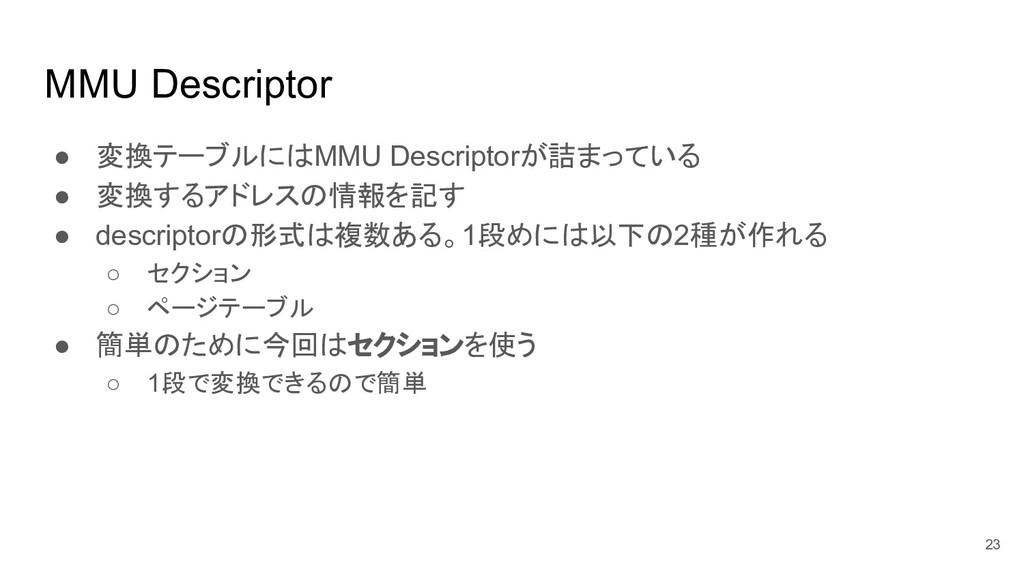 MMU Descriptor ● 変換テーブルにはMMU Descriptorが詰まっている ...
