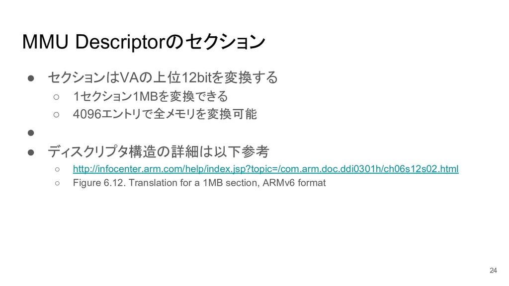 MMU Descriptorのセクション ● セクションはVAの上位12bitを変換する ○ ...