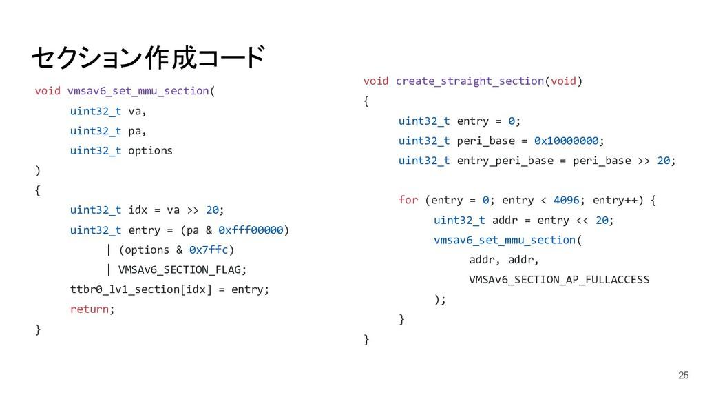 セクション作成コード void vmsav6_set_mmu_section( uint32_...