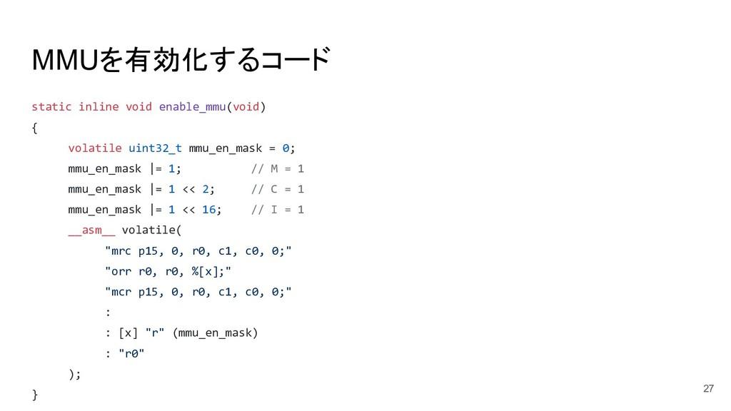 MMUを有効化するコード static inline void enable_mmu(void...