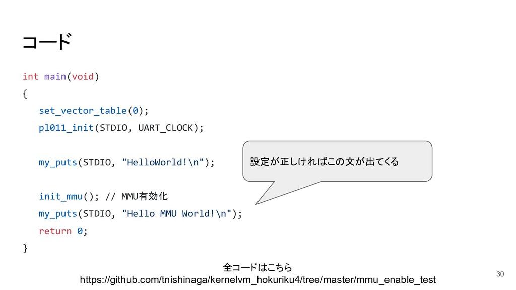 コード int main(void) { set_vector_table(0); pl011...