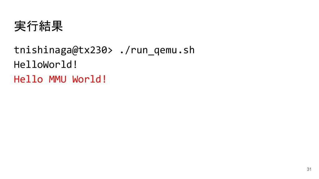 実行結果 tnishinaga@tx230> ./run_qemu.sh HelloWorld...