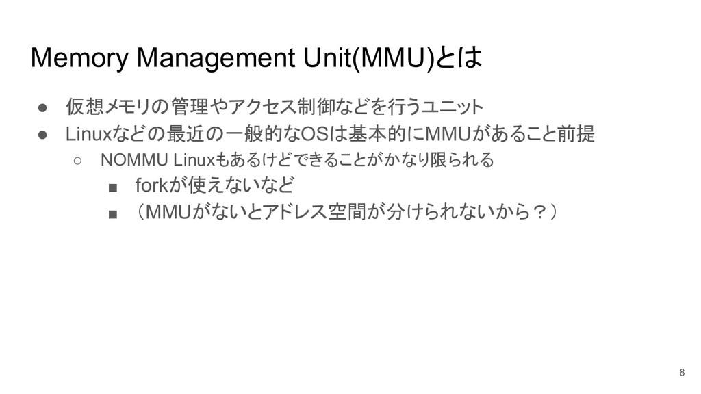 Memory Management Unit(MMU)とは ● 仮想メモリの管理やアクセス制御...