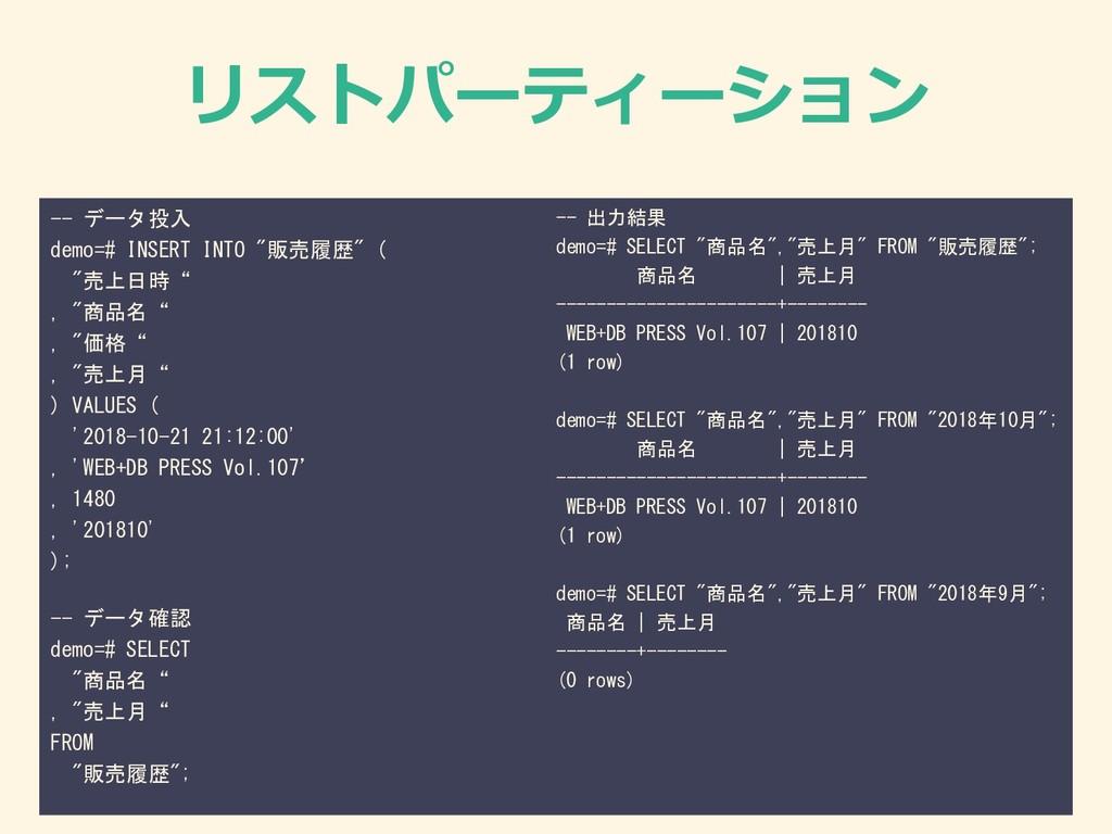 """リストパーティーション -- データ投入 demo=# INSERT INTO """"販売履歴"""" ..."""