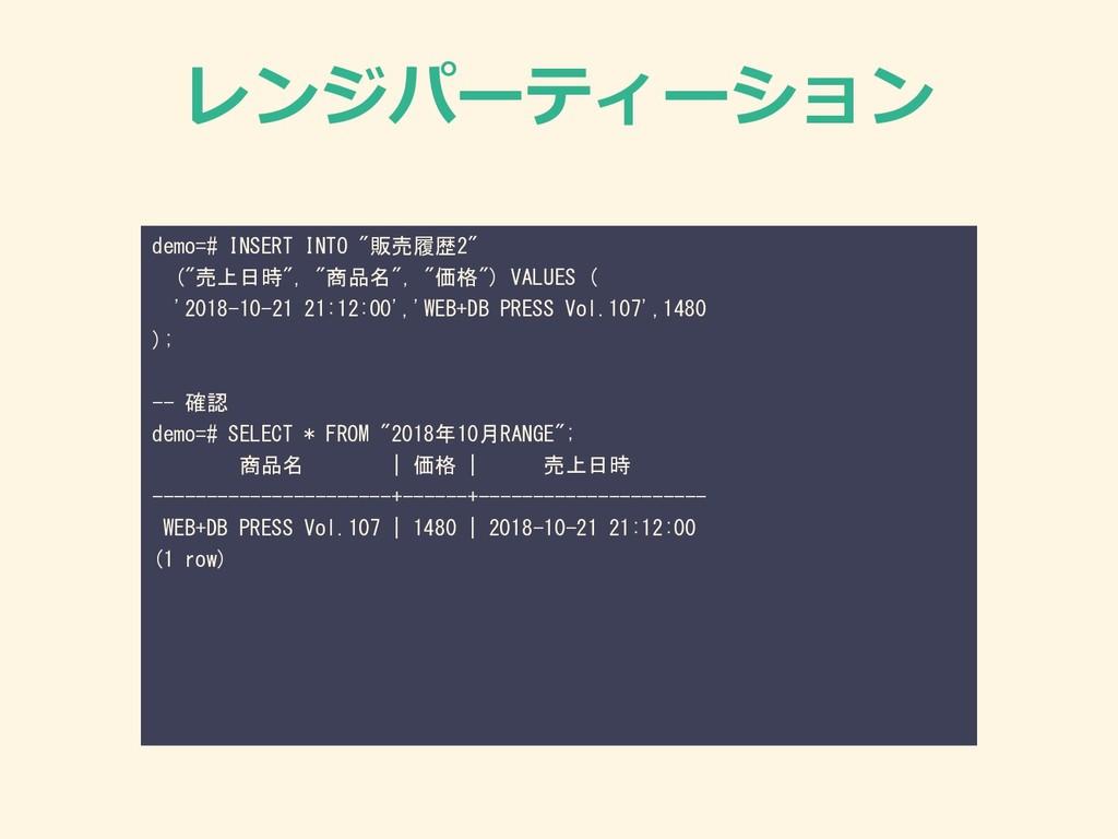 """レンジパーティーション demo=# INSERT INTO """"販売履歴2"""" (""""売上日時"""",..."""