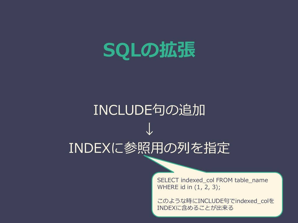 SQLの拡張 INCLUDE句の追加 ↓ INDEXに参照用の列を指定 SELECT inde...