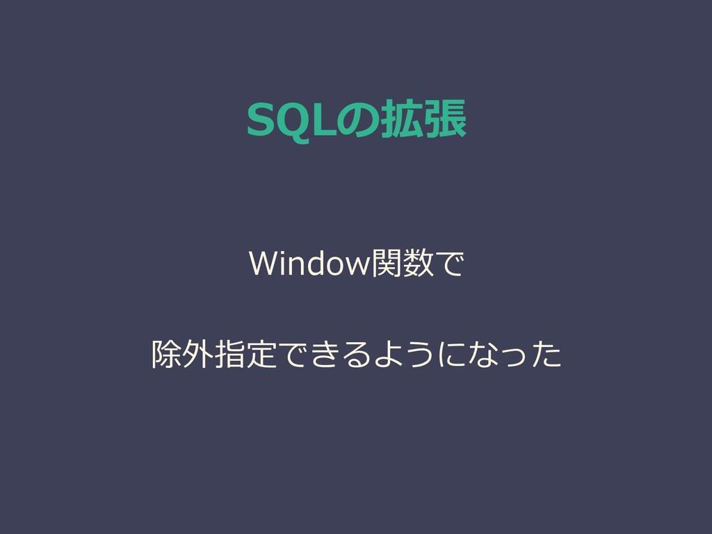 SQLの拡張 Window関数で 除外指定できるようになった