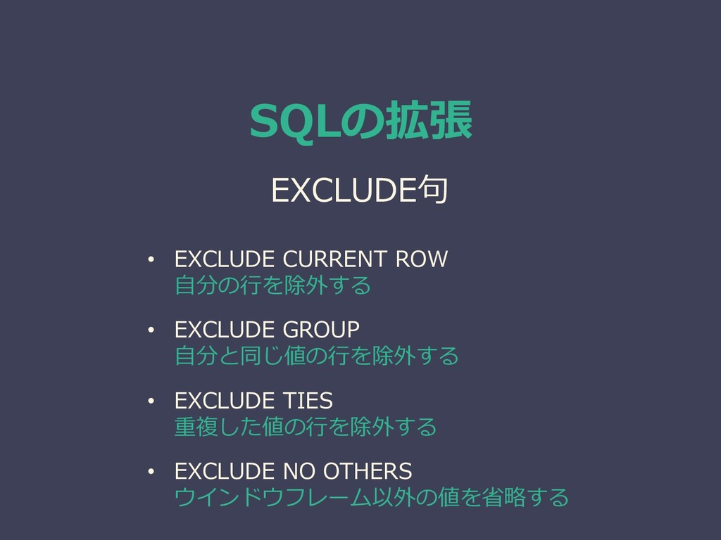 SQLの拡張 • EXCLUDE CURRENT ROW 自分の行を除外する • EXCLUD...