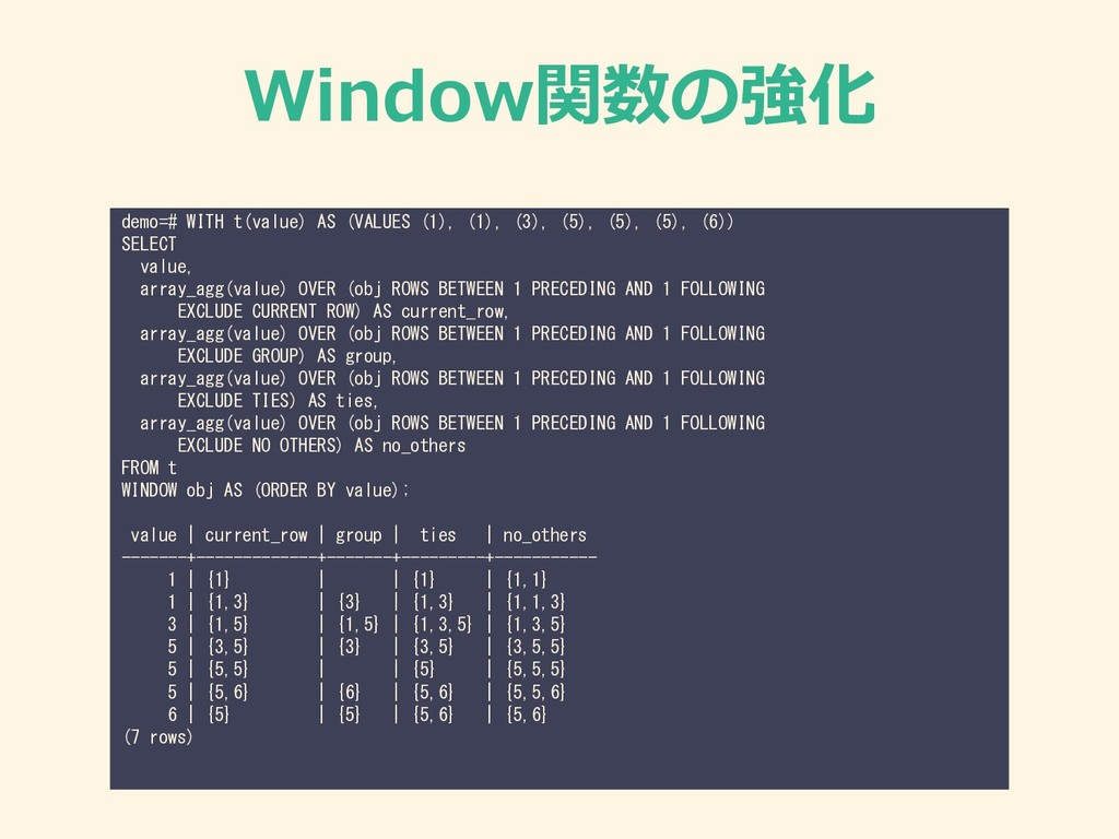 Window関数の強化 demo=# WITH t(value) AS (VALUES (1)...