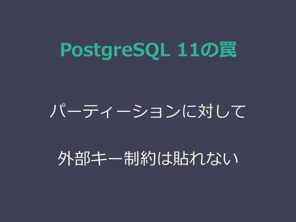 PostgreSQL 11の罠 パーティーションに対して 外部キー制約は貼れない