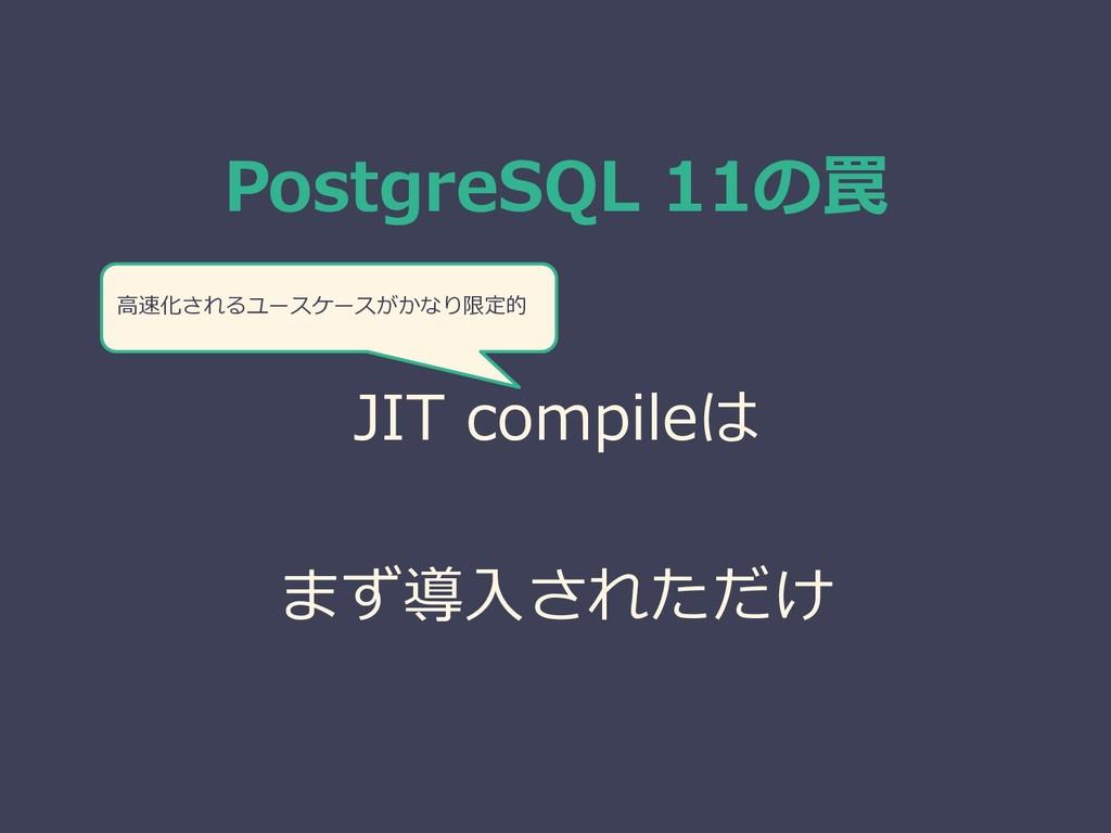 PostgreSQL 11の罠 JIT compileは まず導入されただけ 高速化されるユー...