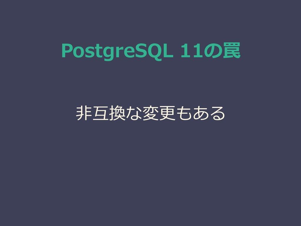 PostgreSQL 11の罠 非互換な変更もある