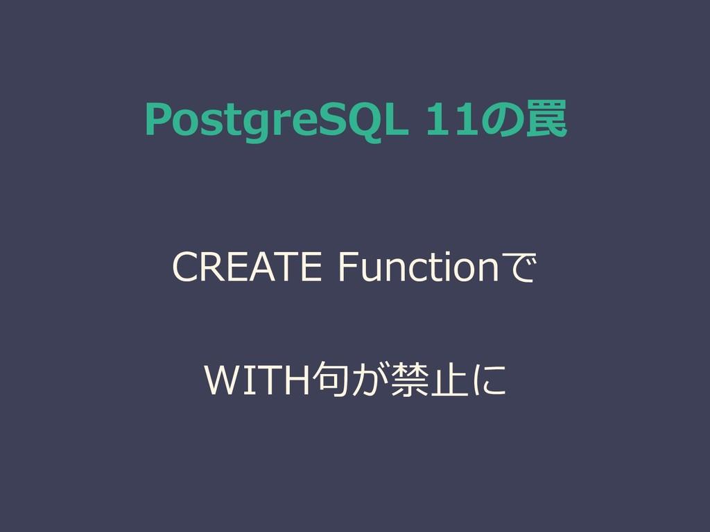 PostgreSQL 11の罠 CREATE Functionで WITH句が禁止に