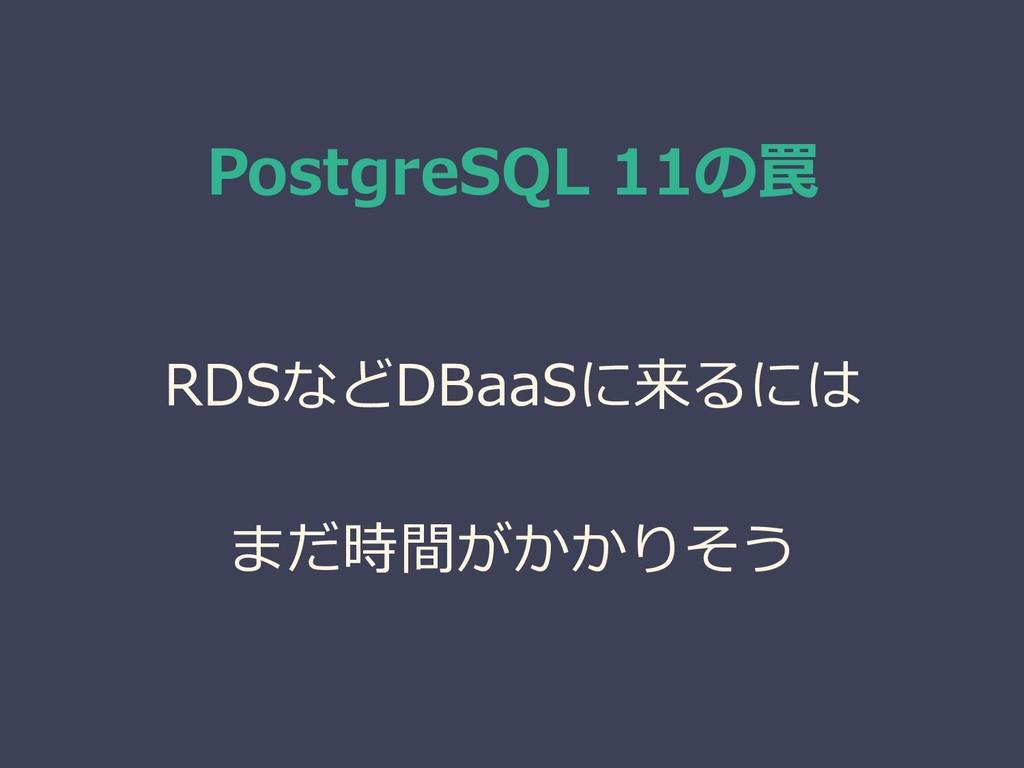 PostgreSQL 11の罠 RDSなどDBaaSに来るには まだ時間がかかりそう