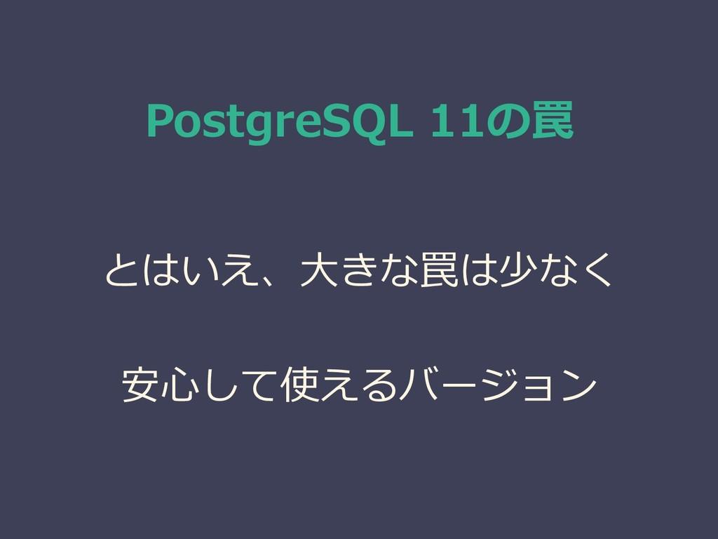 PostgreSQL 11の罠 とはいえ、大きな罠は少なく 安心して使えるバージョン