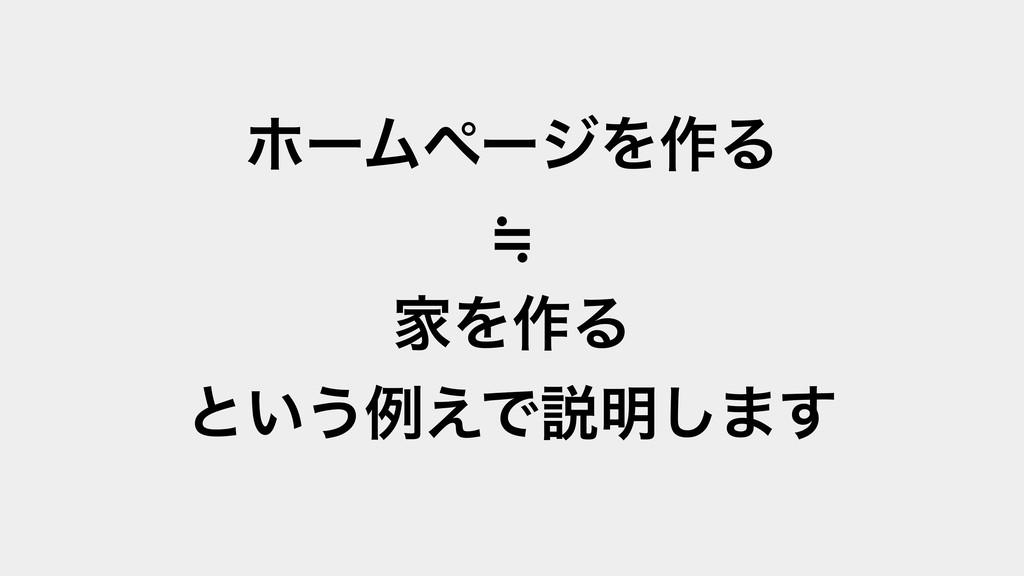 ϗʔϜϖʔδΛ࡞Δ 㲈 ՈΛ࡞Δ ͱ͍͏ྫ͑Ͱઆ໌͠·͢