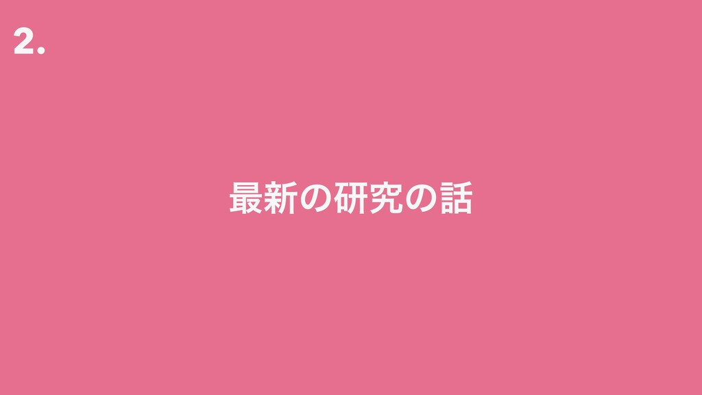 2. ࠷৽ͷݚڀͷ