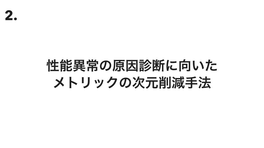 2. ੑҟৗͷݪҼஅʹ͍ͨ ϝτϦοΫͷݩݮख๏