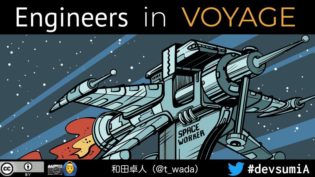 #devsumiA Engineers in VOYAGE 📷🙆 ాਓʢ!U@XBEBʣ