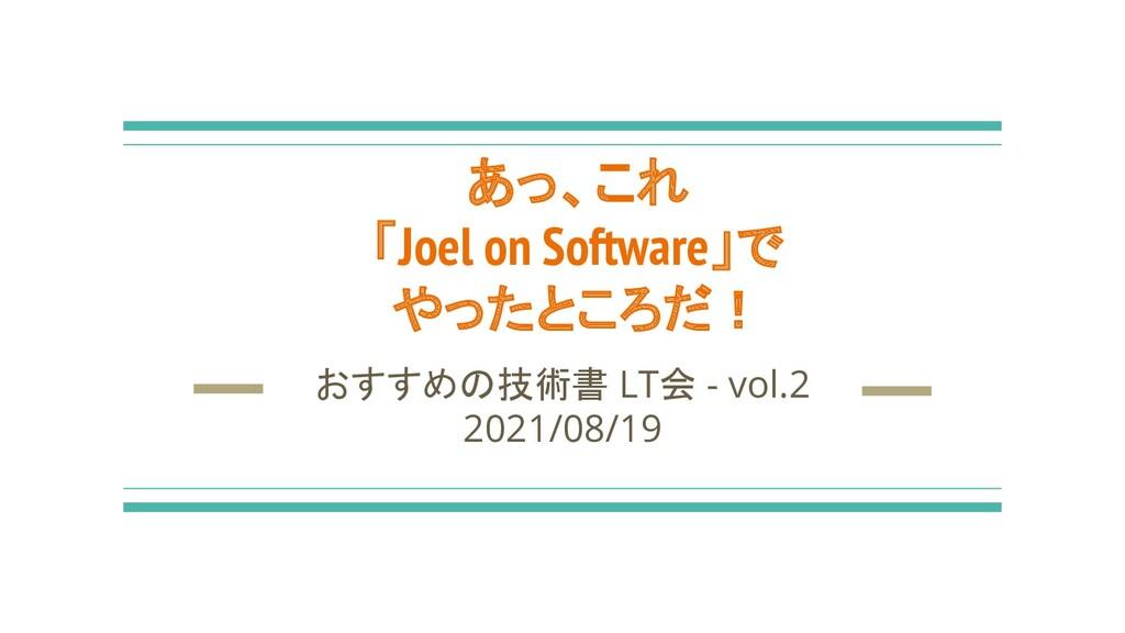 あっ、これ 「Joel on Software」で やったところだ! おすすめの技術書 LT会...