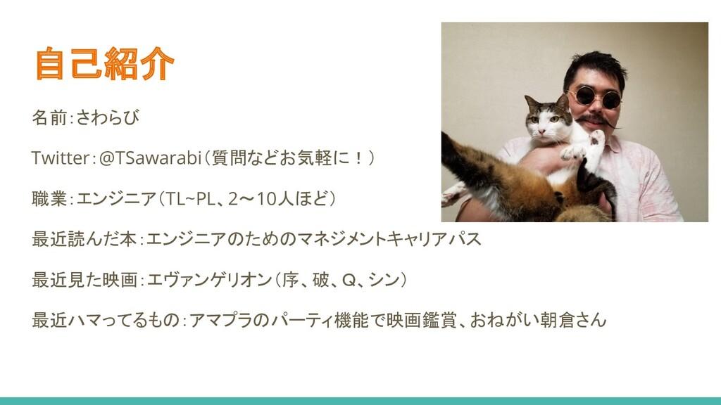 自己紹介 名前:さわらび Twitter:@TSawarabi(質問などお気軽に!) 職業:エ...