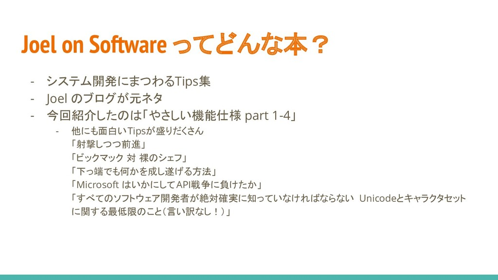 Joel on Software ってどんな本? - システム開発にまつわるTips集 - J...