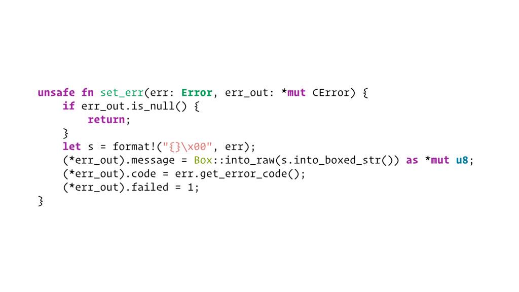 unsafe fn set_err(err: Error, err_out: *mut CEr...