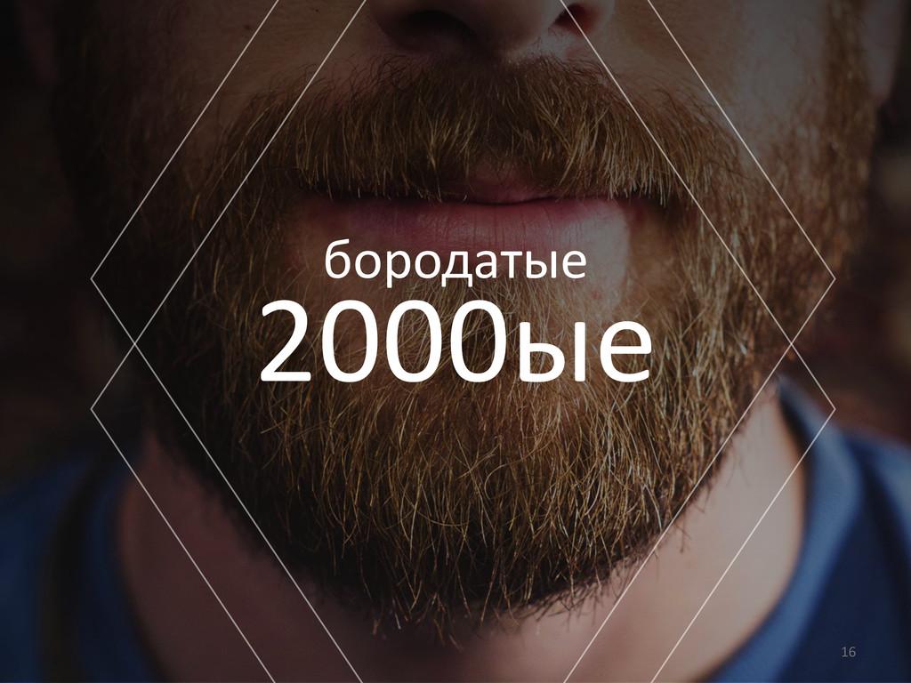 16 2000ые бородатые