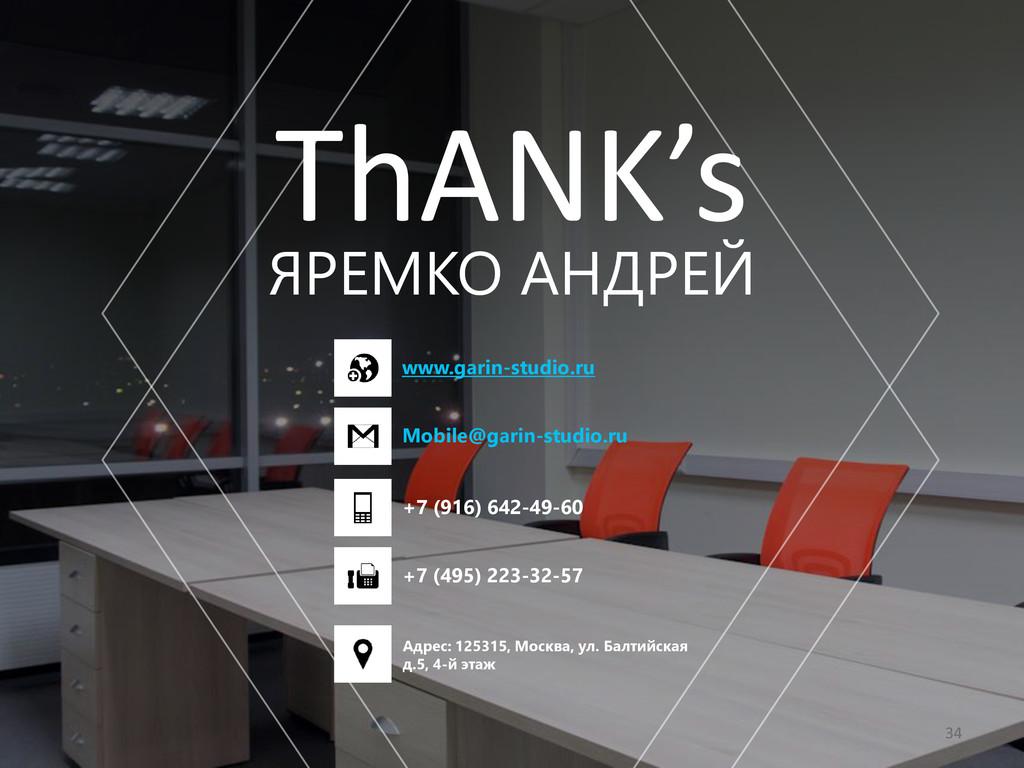 34 ThANK's ЯРЕМКО АНДРЕЙ www.garin-studio.ru +7...