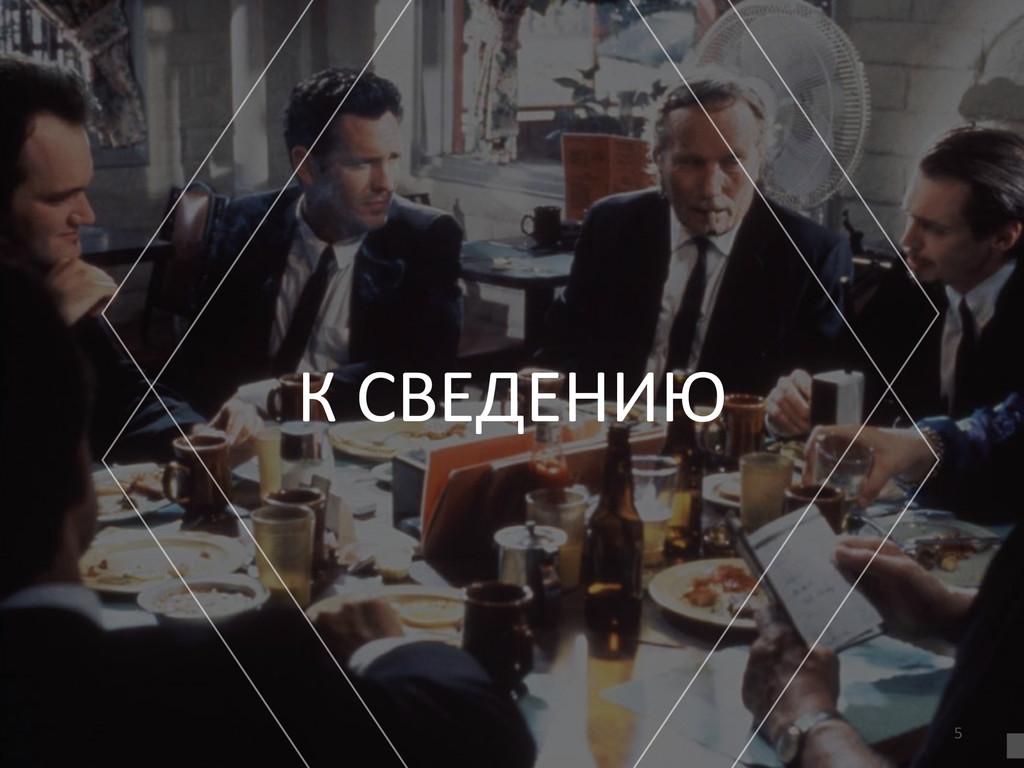5 К СВЕДЕНИЮ