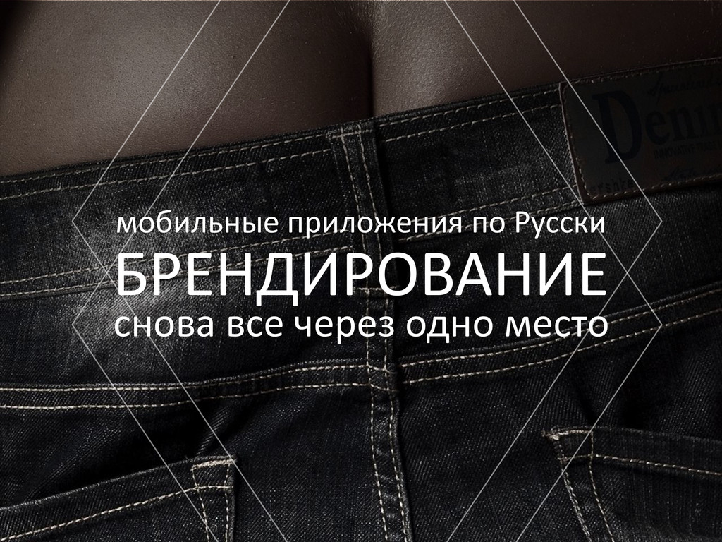 8 БРЕНДИРОВАНИЕ мобильные приложения по Русски ...